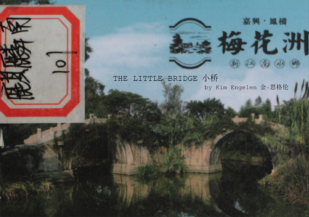 Kim Engelen, Artbook The Little Bridge, China, 2018