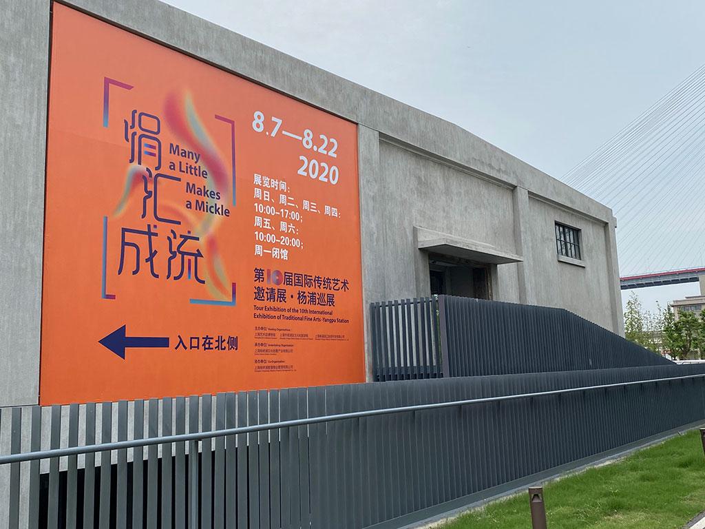 Kim Engelen, Yangpu River Museum, 2020